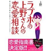 ラブホの上野さんの恋愛相談【電子書籍版】(KADOKAWA) [電子書籍]