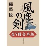 風塵の剣【全7冊 合本版】(KADOKAWA) [電子書籍]