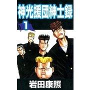 神光援団紳士録 1巻(Benjanet) [電子書籍]