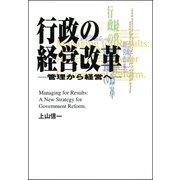 行政の経営改革-管理から経営へ-(第一法規) [電子書籍]