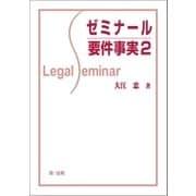 ゼミナール要件事実2(第一法規) [電子書籍]