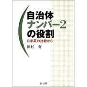 自治体ナンバー2の役割~日米英の比較から(第一法規) [電子書籍]