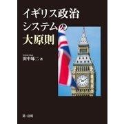 イギリス政治システムの大原則(第一法規) [電子書籍]