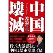 中国壊滅(徳間書店) [電子書籍]