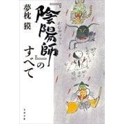 『陰陽師』のすべて(文藝春秋) [電子書籍]