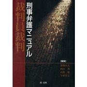 裁判員裁判 刑事弁護マニュアル(第一法規) [電子書籍]