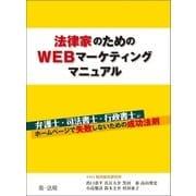 法律家のためのWEBマーケティングマニュアル(第一法規) [電子書籍]