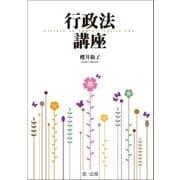 行政法講座(第一法規) [電子書籍]