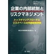 企業の内部統制とリスクマネジメント(第一法規) [電子書籍]
