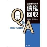 自治体のための債権回収Q&A 現場からの質問(第一法規) [電子書籍]