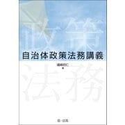 自治体政策法務講義(第一法規) [電子書籍]