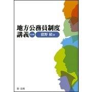 地方公務員制度講義(第3版)(第一法規) [電子書籍]