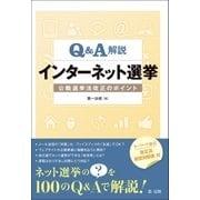 Q&A解説 インターネット選挙-公職選挙法改正のポイント-(第一法規) [電子書籍]