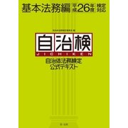 自治体法務検定公式テキスト 基本法務編 平成26年度検定対応(第一法規) [電子書籍]