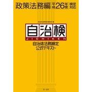 自治体法務検定公式テキスト 政策法務編 平成26年度検定対応(第一法規) [電子書籍]