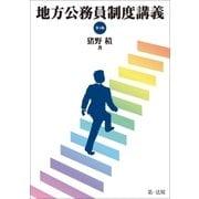 地方公務員制度講義(第4版)(第一法規) [電子書籍]