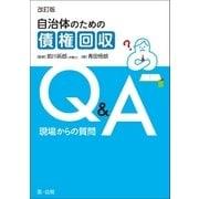 自治体のための債権回収Q&A 現場からの質問【改訂版】(第一法規) [電子書籍]