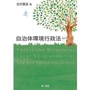 自治体環境行政法 第7版(第一法規) [電子書籍]