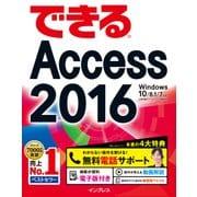 できるAccess 2016 Windows 10/8.1/7対応(インプレス) [電子書籍]