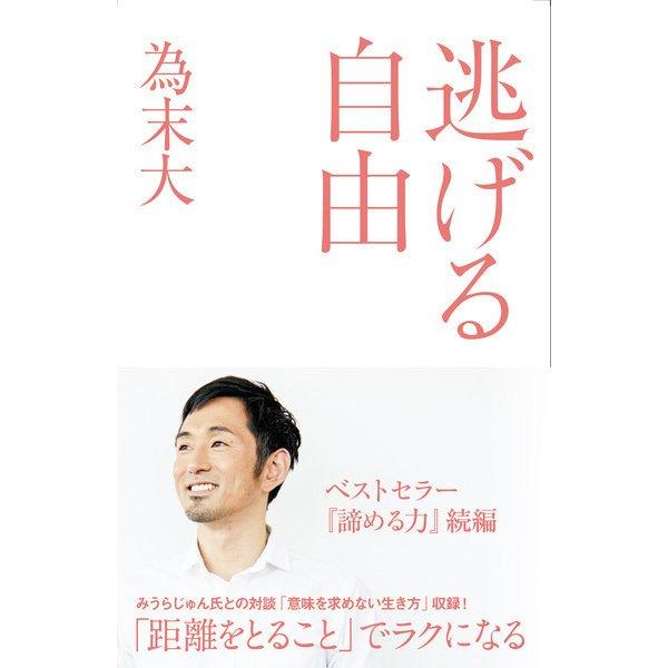 逃げる自由 〈諦める力2〉(プレジデント社) [電子書籍]