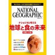 ナショジオと考える 地球と食の未来(日経ナショナルジオグラフィック社) [電子書籍]