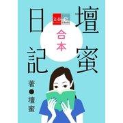 合本 壇蜜日記【文春e-Books】(文藝春秋) [電子書籍]