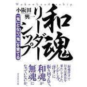 和魂リーダーシップ(ダイヤモンド社) [電子書籍]