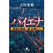 ハイエナ 警視庁捜査二課 本城仁一(幻冬舎) [電子書籍]
