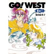 GO!WEST 巻之一(復刊ドットコム) [電子書籍]