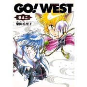 GO!WEST 巻之二(復刊ドットコム) [電子書籍]