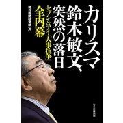 カリスマ鈴木敏文、突然の落日(毎日新聞出版) [電子書籍]