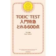 TOEIC TEST 入門特急 とれる600点(朝日新聞出版) [電子書籍]