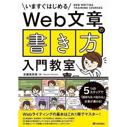 Web文章の「書き方」入門教室―5つのステップで「読まれる→伝わる」文章が書ける! (技術評論社) [電子書籍]