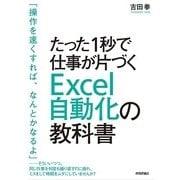 たった1秒で仕事が片づくExcel自動化の教科書 (技術評論社) [電子書籍]