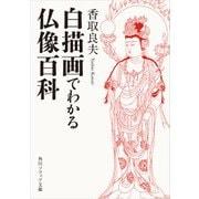 白描画でわかる仏像百科(KADOKAWA) [電子書籍]