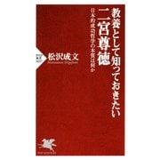 教養として知っておきたい二宮尊徳 日本的成功哲学の本質は何か(PHP研究所) [電子書籍]