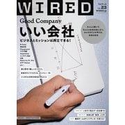 WIRED(ワイアード) Vol.23(コンデナスト・ジャパン) [電子書籍]