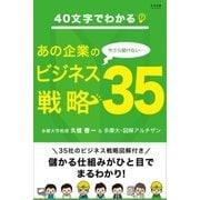 40文字でわかる! 今さら聞けないあの企業のビジネス戦略35(学研) [電子書籍]