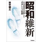 昭和維新(学研) [電子書籍]