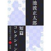 池波正太郎短編コレクション1夜狐(学研) [電子書籍]