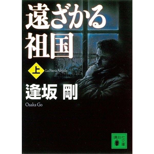 遠ざかる祖国(上)(講談社) [電子書籍]