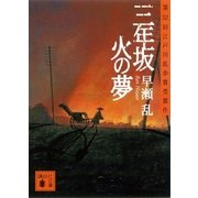 三年坂 火の夢(講談社) [電子書籍]