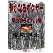 静かなるボクサー(1)宿命のライバル編(島燈社) [電子書籍]
