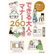 40歳までに知らないと恥をかく できる大人のマナー260(KADOKAWA) [電子書籍]