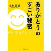 「ありがとう」のすごい秘密(KADOKAWA / 中経出版) [電子書籍]