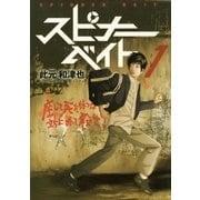 スピナーベイト(1)(幻冬舎コミックス) [電子書籍]