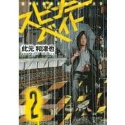 スピナーベイト(2)(幻冬舎コミックス) [電子書籍]