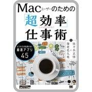 Mac Hack ~Macユーザーのための「超効率」仕事術~(翔泳社) [電子書籍]