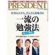 PRESIDENT 2016.7.4号(プレジデント社) [電子書籍]