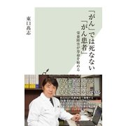 「がん」では死なない「がん患者」~栄養障害が寿命を縮める~(光文社) [電子書籍]